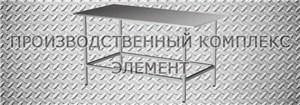 Стол процедурный большой СП-40109 ПК Элемент